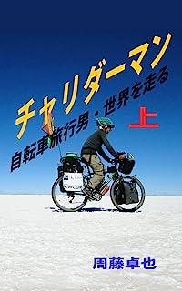 チャリダーマン 自転車旅行男・世界を走る 上巻 (GIGAZINE)