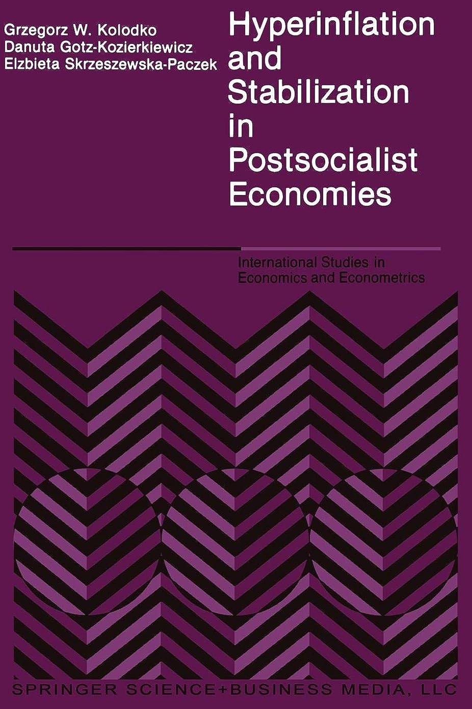 ごちそうステートメント退院Hyperinflation and Stabilization in Postsocialist Economies (International Studies in Economics and Econometrics)