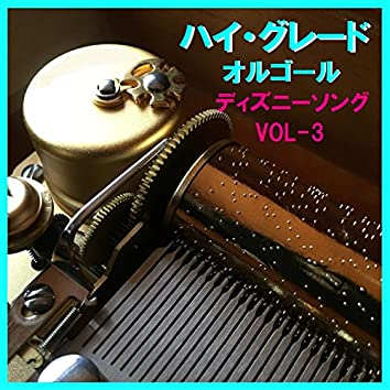 A Musical Box Rendition of High Grade Orgel Anime Songs Collection Vol. 3