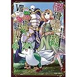 骸骨騎士様、只今異世界へお出掛け中VIII (ガルドコミックス)