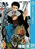 ぬらりひょんの孫 モノクロ版 21 (ジャンプコミックスDIGITAL)