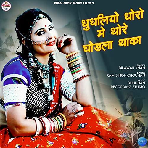 Dhudhliyo Dhoro Me Thore Godhla Thaka