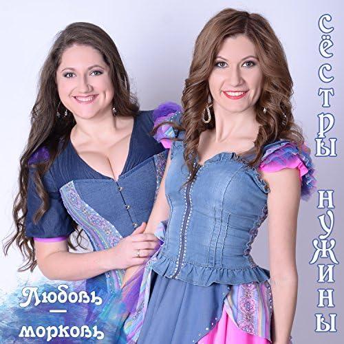 Сёстры Нужины