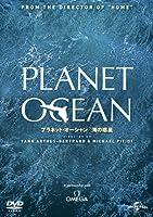 プラネット・オーシャン/海の惑星 [DVD]