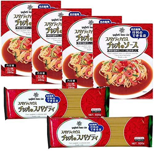 【名古屋名物】スパゲッティ・ハウス チャオ ご自宅用セット (ソース2人前×4個、スパゲティ(麺)×2袋) ※ご自宅使い専用(ギフト包装は出来ません)