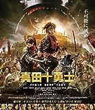 映画 真田十勇士 Blu-rayスタンダード・エディション[Blu-ray/ブルーレイ]