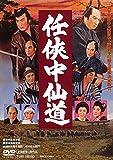 任侠中仙道[DVD]