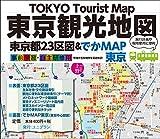 【両手で広げて見る東京】東京都23区図&でかMAP東京
