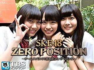 SKE48 ZERO POSITION 〜チームスパルタ!能力別アンダーバトル〜【TBSオンデマンド】...