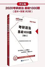 中公版·2020考研政治:基础1000题 (考研政治用书)