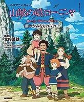 NHKアニメ・ガイド 山賊の娘ローニャ 前編 かみなりの夜の子 (教養・文化シリーズ)