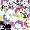 おそ松さん かくれエピソードドラマ 「松野家のわちゃっとした感じ」第3巻