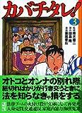 カバチタレ!(3) (講談社漫画文庫)
