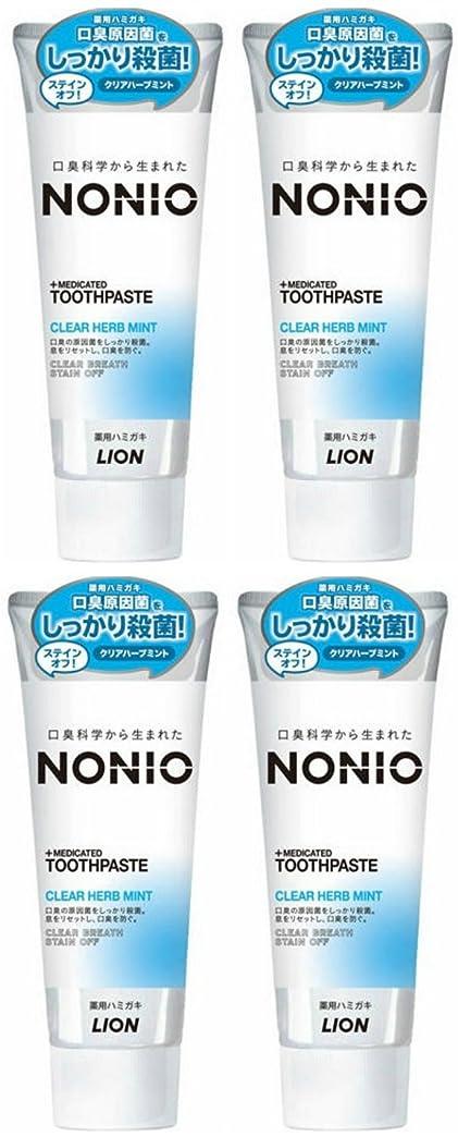 商品プロペララジウム【まとめ買い】NONIO ハミガキ クリアハーブミント 130g (医薬部外品)×4 個