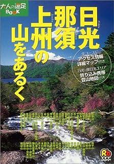 日光・那須・上州の山をあるく (大人の遠足BOOK)