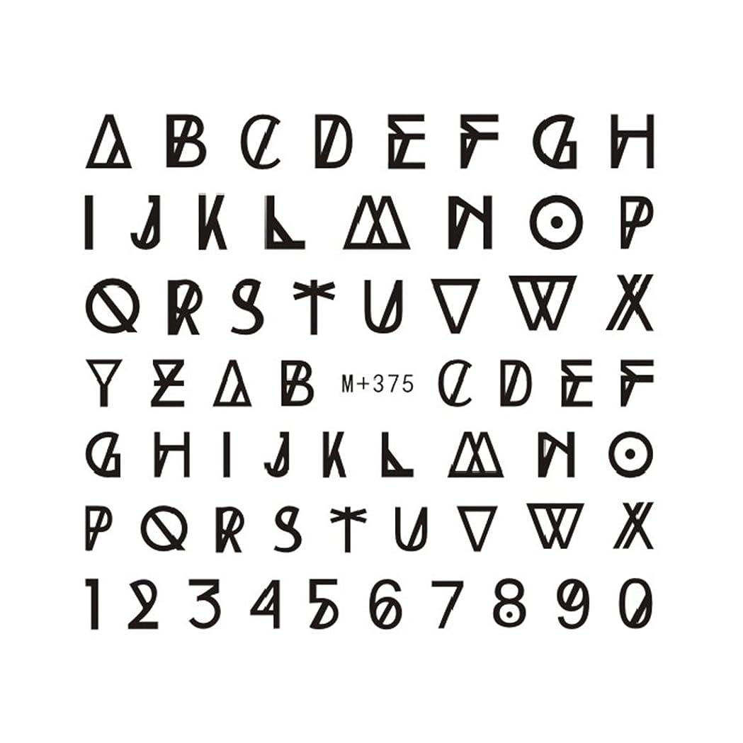 流星取り壊す幼児【M+375】幾何学模様アルファベットネイルシール 英字 数字 イニシャル