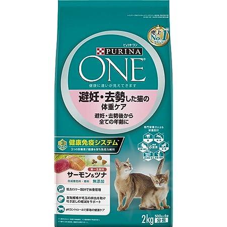 ピュリナ ワン キャットフード 避妊・去勢した猫の体重ケア 避妊・去勢後から全ての年齢に サーモン&ツナ 2kg (500gx4袋入)