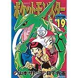 ポケットモンスタースペシャル(19) (てんとう虫コミックススペシャル)