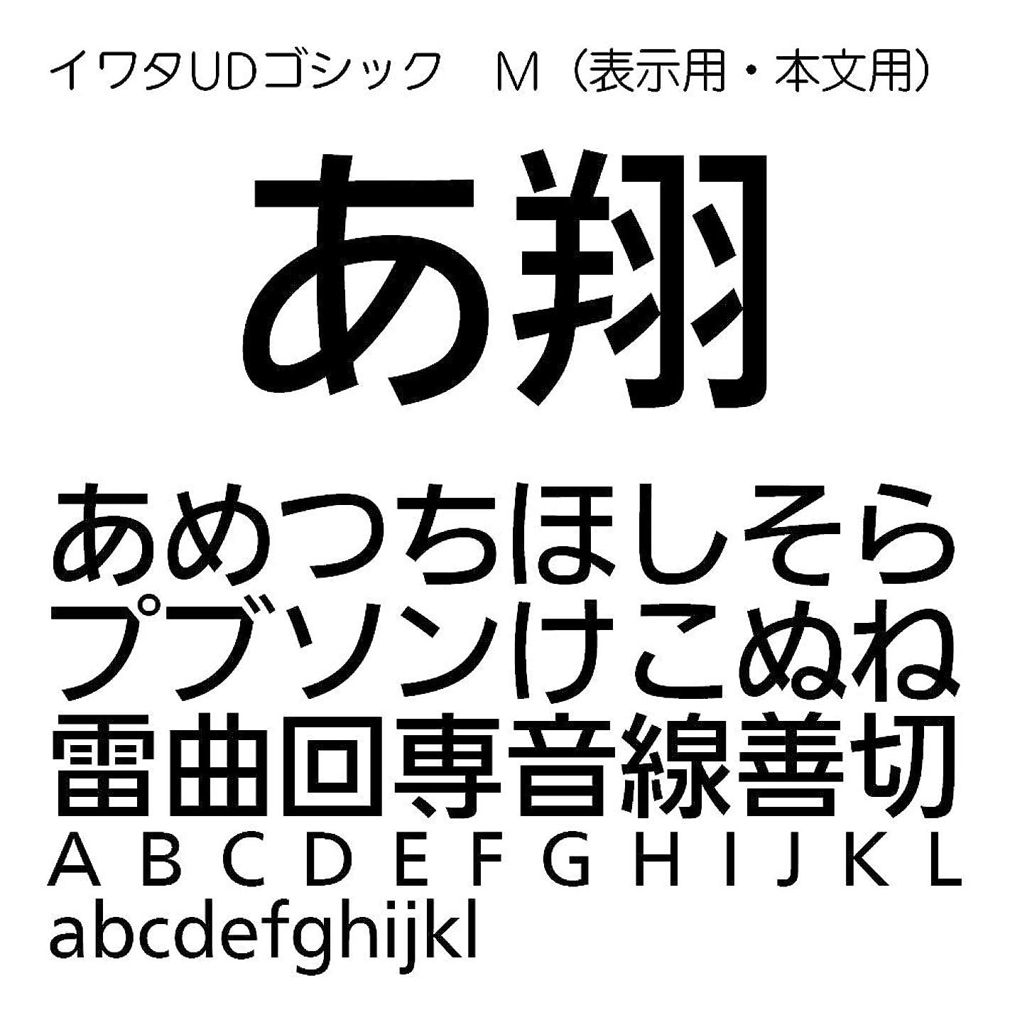 振り向く菊依存イワタUDゴシックM(表示用?本文用) TrueType Font for Windows [ダウンロード]