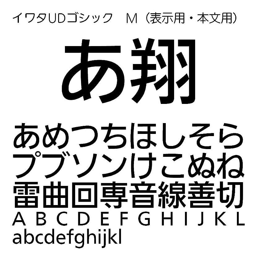 瞬時にキャリア正確さイワタUDゴシックM(表示用?本文用) TrueType Font for Windows [ダウンロード]