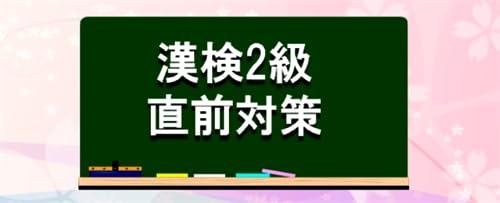 『漢字検定2級 試験直前対策〜就活の一般常識にも使える』の9枚目の画像