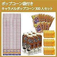 キャラメルポップコーン300人セット18oz袋付(材料)