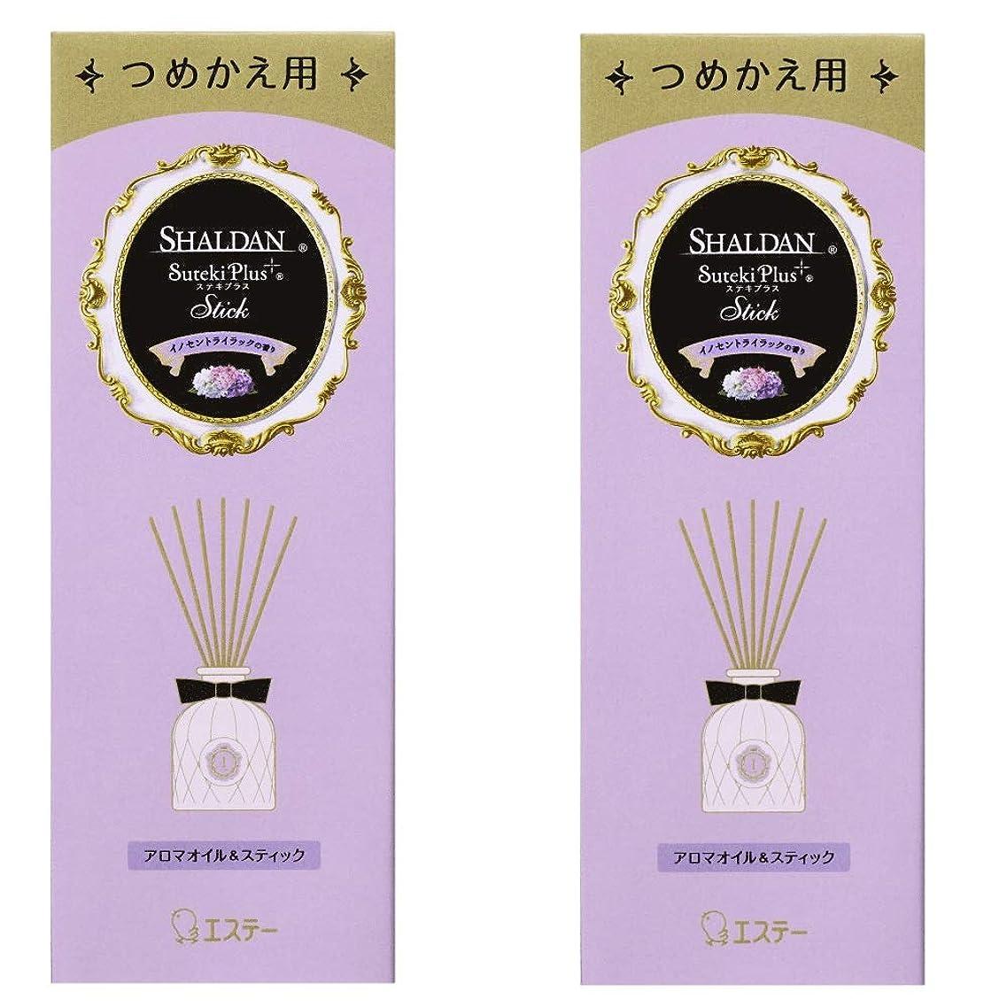 切り離すやめる静かに【まとめ買い】 シャルダン SHALDAN ステキプラス スティック 消臭芳香剤 部屋用 つめかえ イノセントライラックの香り 45ml×2個