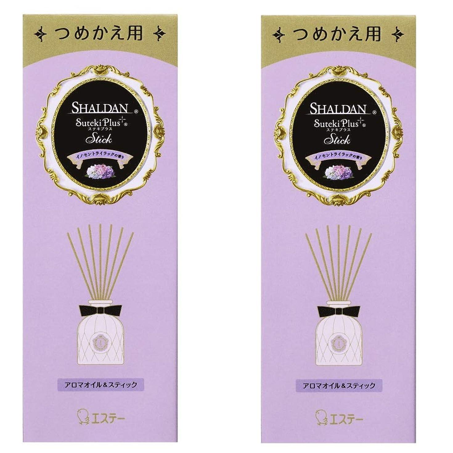 良性フラスコお願いします【まとめ買い】 シャルダン SHALDAN ステキプラス スティック 消臭芳香剤 部屋用 つめかえ イノセントライラックの香り 45ml×2個