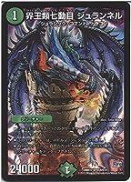 デュエルマスターズ 界王類七動目 ジュランネル スーパーレア / 燃えろドギラゴン!! DMR17 / 革命編 第1章 / シングルカード