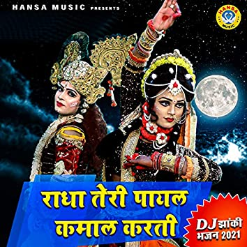 Radha Teri Payal Kamaal Karti - Single