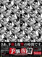 Yoshuu Fukushuu by MAXIMUM THE HORMONE (2013-07-31)