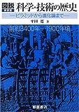 図説 科学・技術の歴史―ピラミッドから進化論まで 前約3400年‐1900年頃