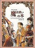 魔法使いの本 (世界の民話館)