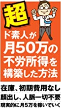 表紙: 超ド素人が月50万の不労所得を構築した方法 | 古川出版