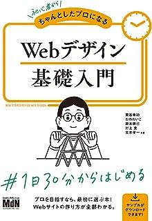 初心者からちゃんとしたプロになる Webデザイン基礎入門〈HTML、CSS、レスポンシブ〉