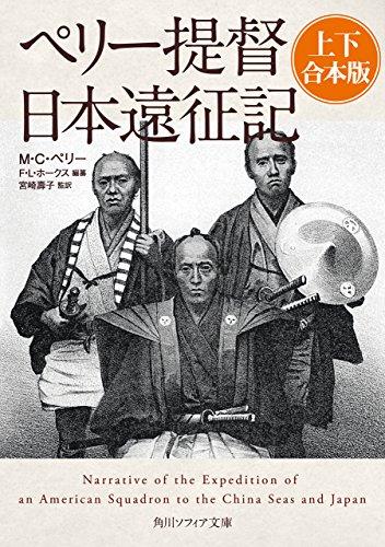 ペリー提督日本遠征記【上下 合本版】 (角川ソフィア文庫)