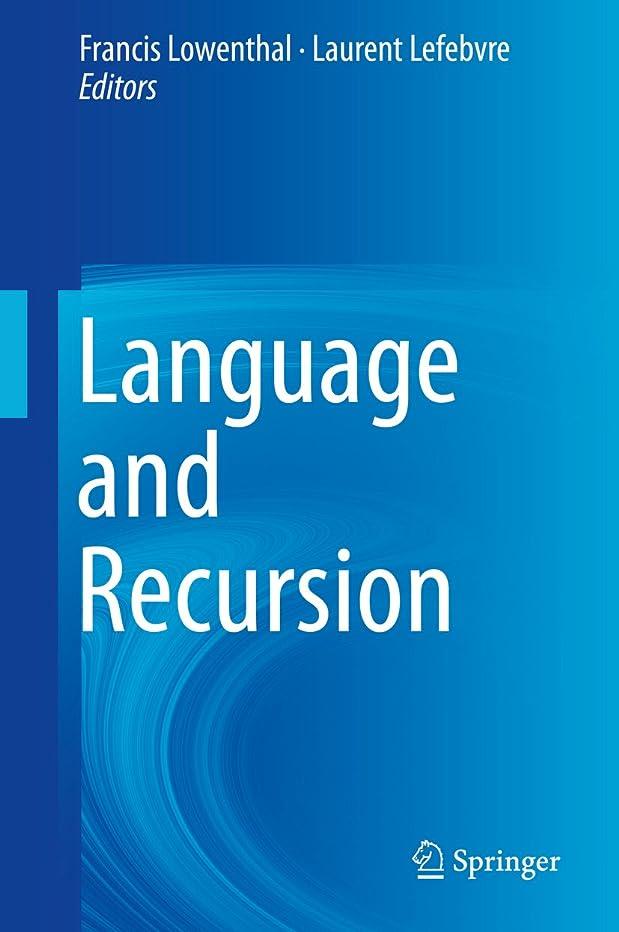 靄概念クリームLanguage and Recursion (English Edition)