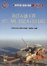 海洋石油工程配管、机械、电仪信加工设计及调试 (海洋石油工程设计指南)