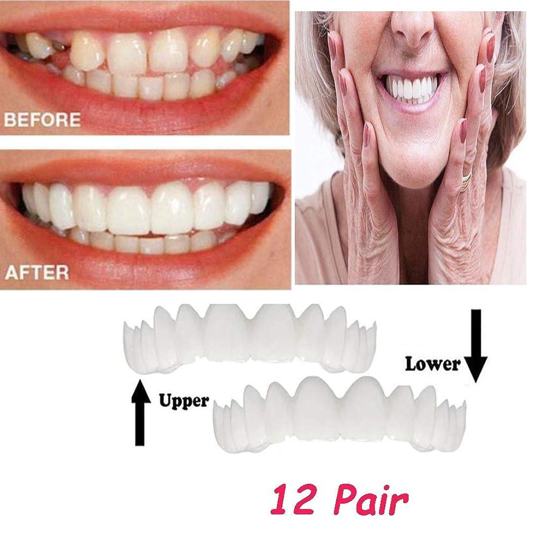 十二忘れっぽい繊毛12ペアインスタントスマイルパーフェクトスマイルコンフォートフィットフレックス歯シミュレートブレースアッパーブレース+ロアブレースカバーThe The Teeth、最も快適な義歯のケア