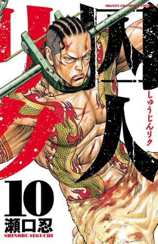 囚人リク(10) (少年チャンピオン・コミックス) - 瀬口忍