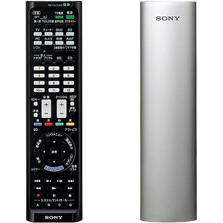ソニー 学習リモコン RM-PLZ530D : テレビ/レコーダーなど最大8台操作可能 シルバー RM-PLZ530D S