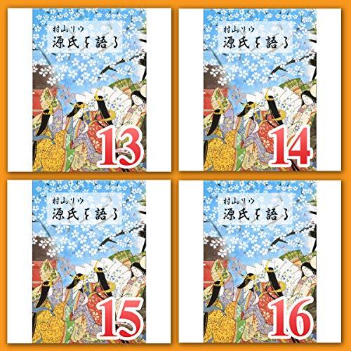 『村山リウ「源氏を語る」 13-16 (4本セット)』のカバーアート