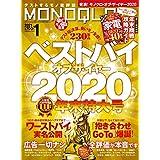 MONOQLO(モノクロ) 2021年 01 月号 [雑誌]