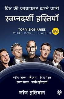 TOP VISIONARIES WHO CHANGED THE WORLD (HINDI) [Paperback]