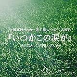 全国高校サッカー選手権大会公式応援歌『いつかこの涙が』ORIGINAL COVER INST.Ver