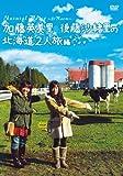 NaturalVoice~81Room 加藤英美里・後藤沙緒里の北海道2人旅編 [DVD]
