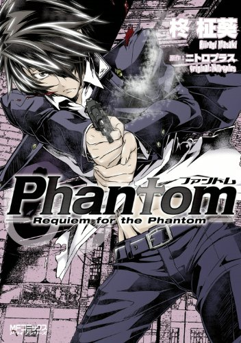 [柊柾葵] Phantom ~Requiem for the Phantom~ 全03巻