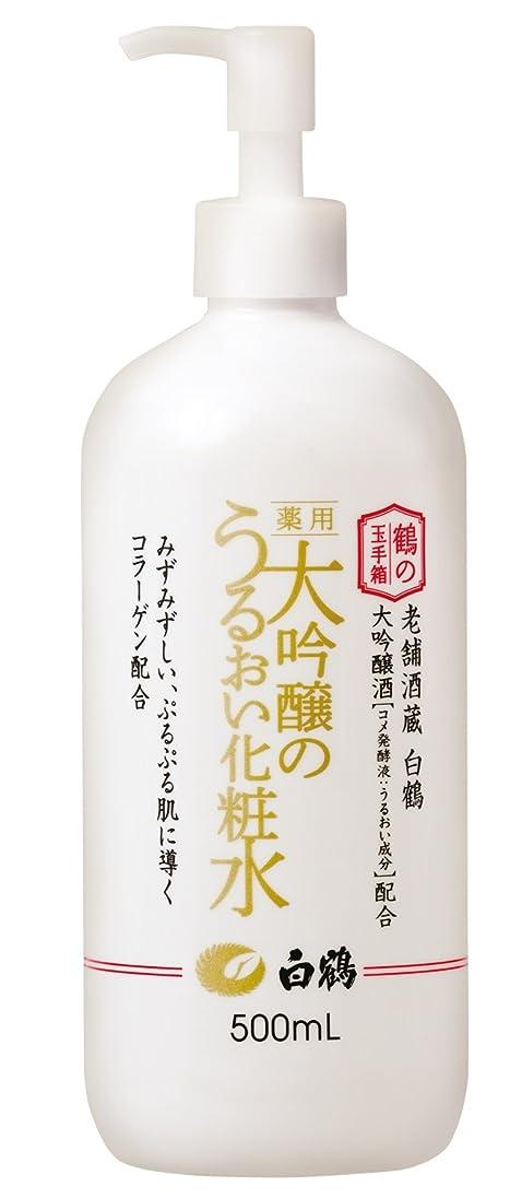 フェードグラマー多様体白鶴 鶴の玉手箱 薬用 大吟醸のうるおい化粧水 500ml