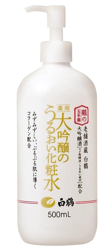風変わりな青写真起きている白鶴 鶴の玉手箱 薬用 大吟醸のうるおい化粧水 500ml
