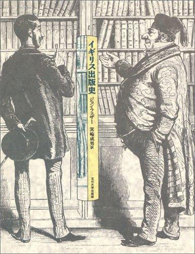 イギリス出版史